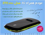 خرید ارزان مودم همراه 3G مدل ZTE MF61