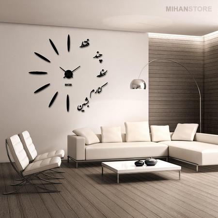 خرید پستی ساعت دیواری طرح غزل Ghazal