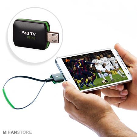 گیرنده دیجیتال تلوزیون برای اندروید پشتیبانی از شبکه های HDTV
