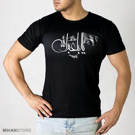 خرید پستی تی شرت محرم طرح یا اباعبدالله 1397