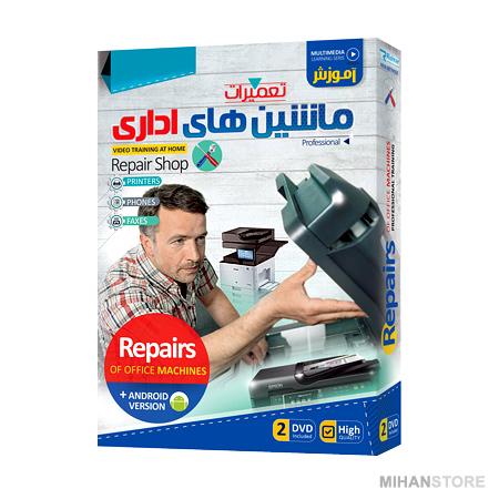 آموزش تعمیرات ماشین های اداری Repairs of Office Machines