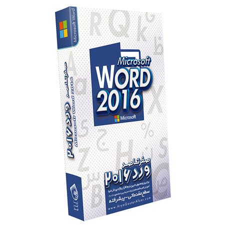 آموزش صفر تا صد ورد Word 2016