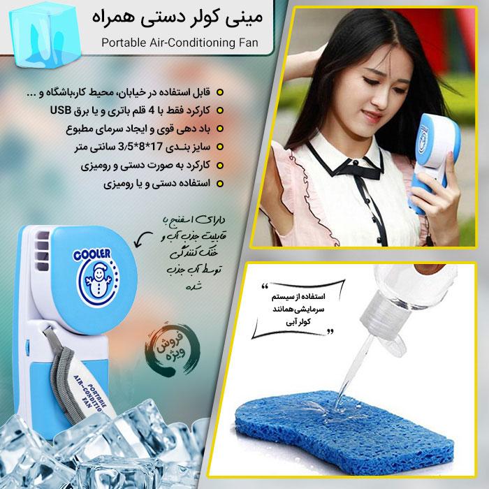 مینی کولر دستی همراه Portable Cooler